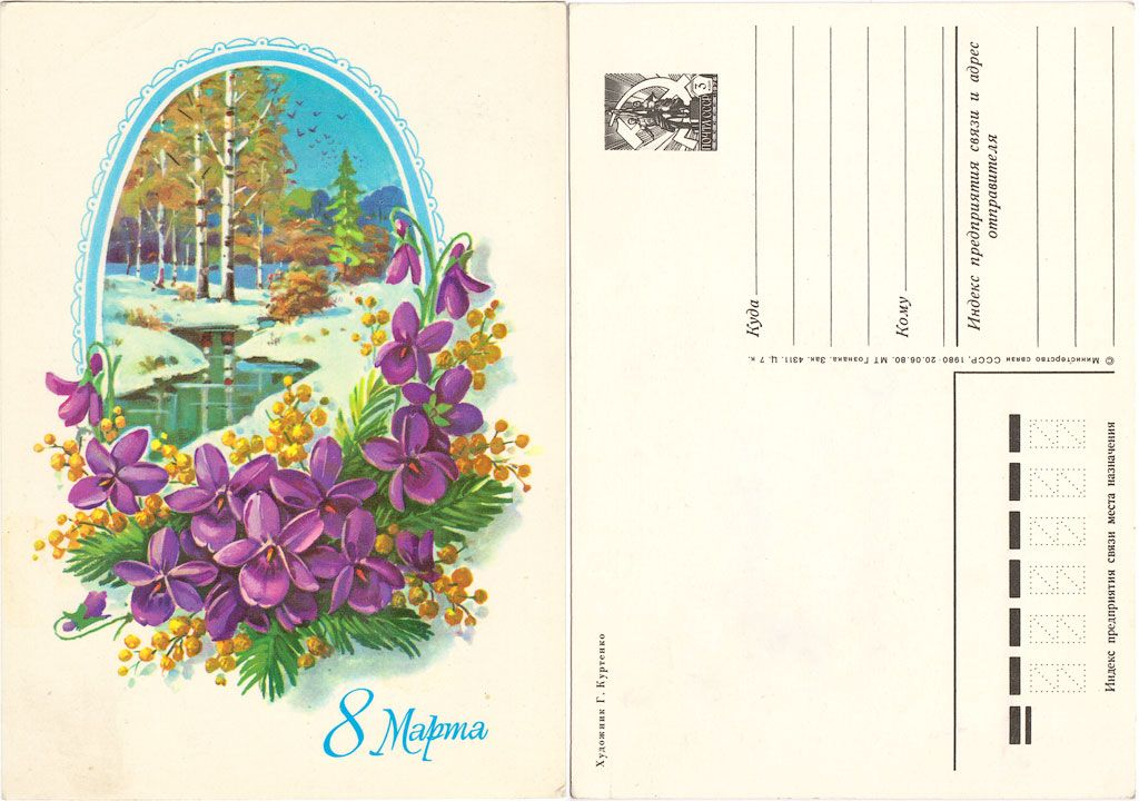дважды лицевая сторона открытки на 8 марта ней можно как