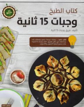 تحميل كتاب وجبات 15 ثانية pdf