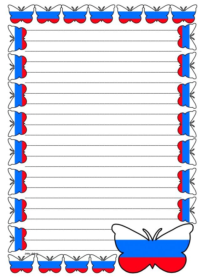 France Flag Themed Lined Paper and Pageborders Download the whole - color lined paper