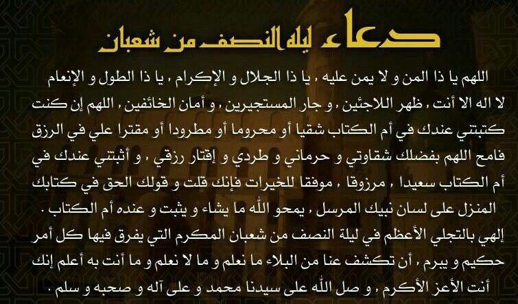 هذا الدعاء ليلة النصف شعبان يقال في ثلث الليل ربي يفرج عن كل مهموم امين Doua Citations Arabes Artisanat Bocaux