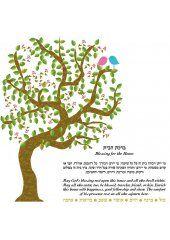 Duet Judaica