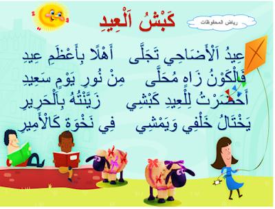 ملفات رقمية محفوظة عيد الأضحى Blog Posts Blog Calligraphy