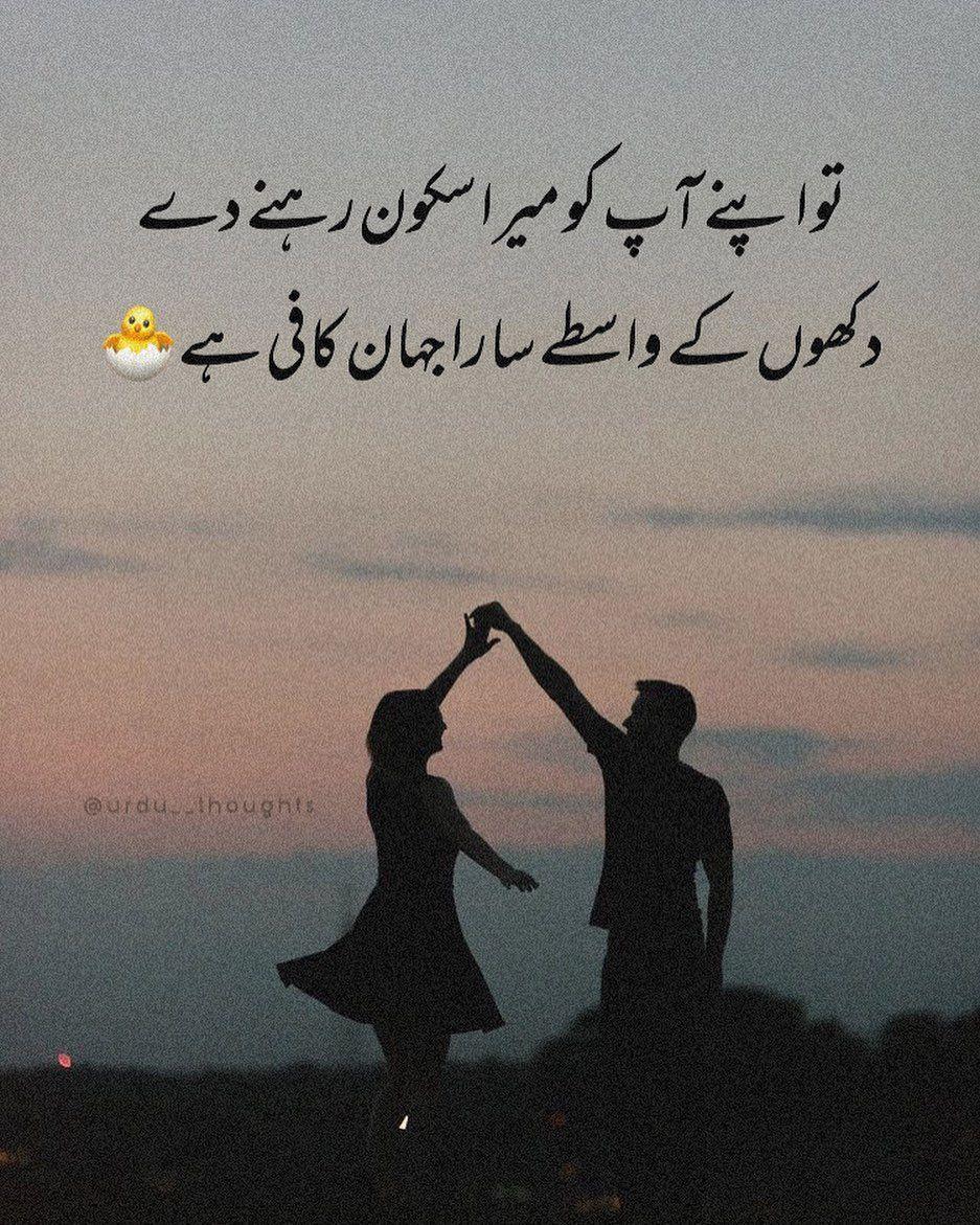 Urdu relationship best 2021 in ⭐️ dating quotes 995+ BEST