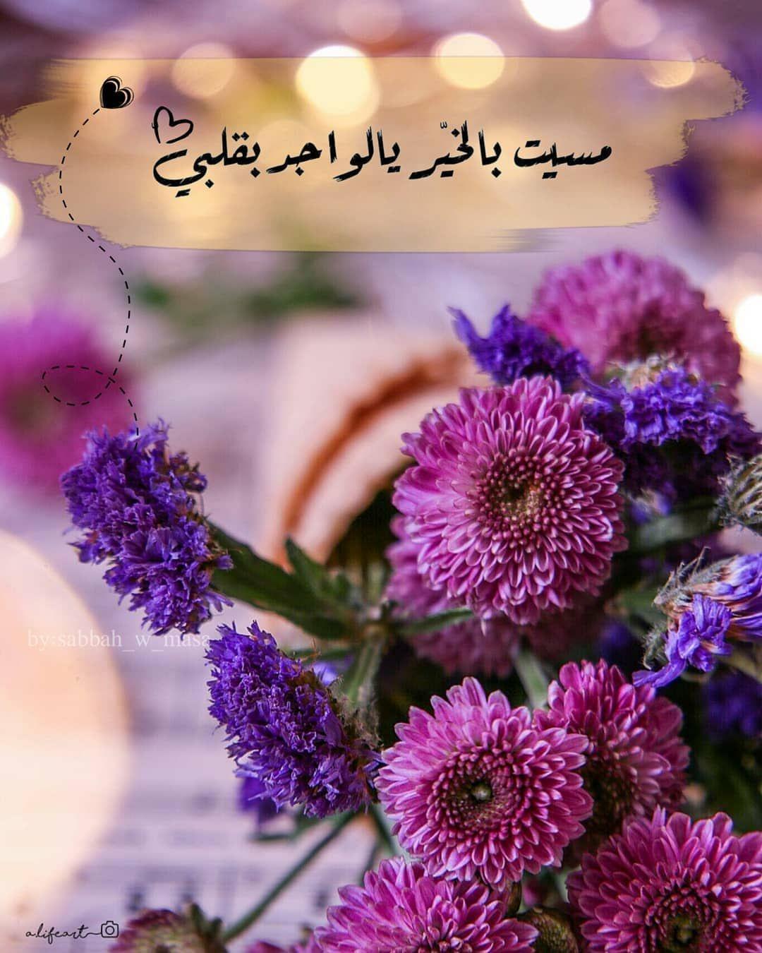 صبح و مساء On Instagram مسيت بالخير يا الواجد بقلبي مساء الورد تصميم ت Beautiful Quran Quotes Good Morning Arabic Evening Quotes