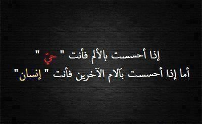 Pin By Magedfadl Fadl On بالعربي True Words Quotes Words