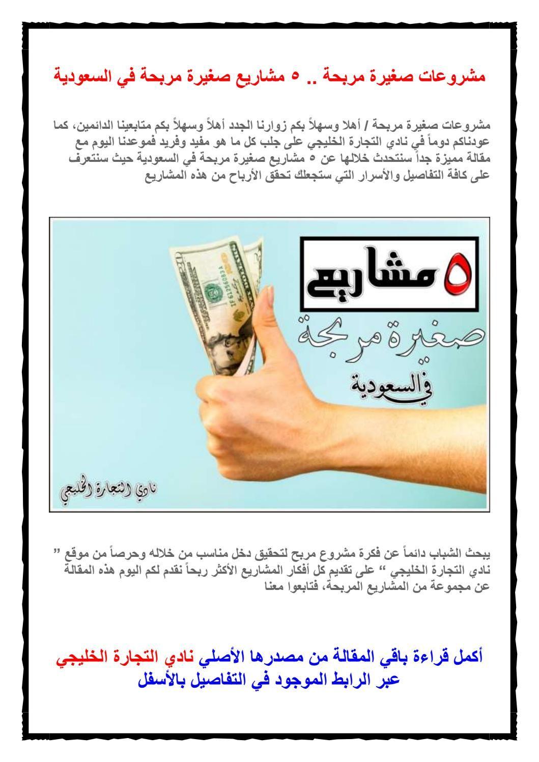 مشروعات صغيرة مربحة 5 مشاريع صغيرة مربحة في السعودية Microsoft Word Document Words Microsoft Word