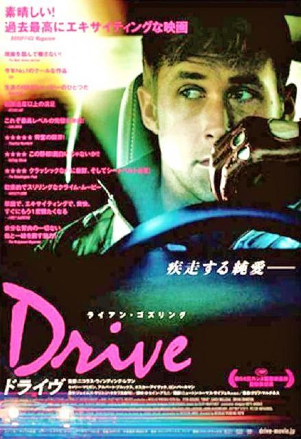 Drive 140505