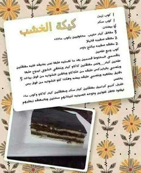 كيكة الخشب Chocolate Nutella Place Card Holders Sweet Treats