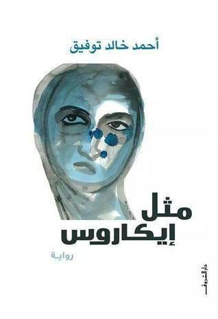Pin By Do Dy السيدة دال On Books Arabic Books Book Names Books