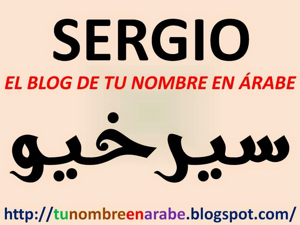 NOMBRE SERGIO EN ARABE | tatoos | Pinterest | Tatoos and Tattoo