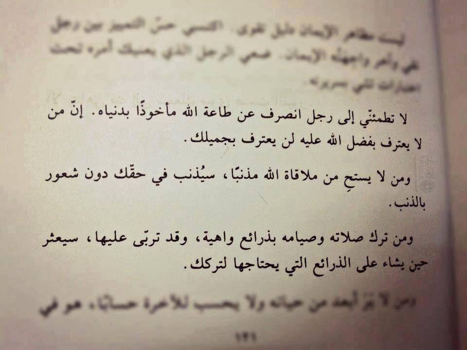 لا تثقي برجل لا يصلي Wallpaper Quotes Arabic Quotes Quotes