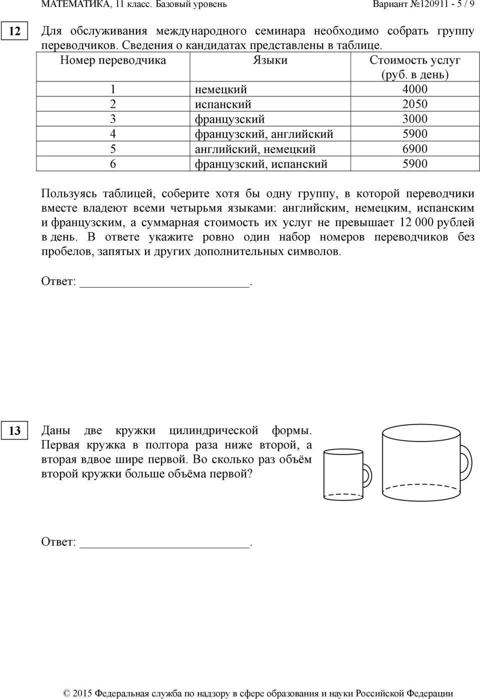 Контрольный диктант 4 класс 2 четверть бунеев