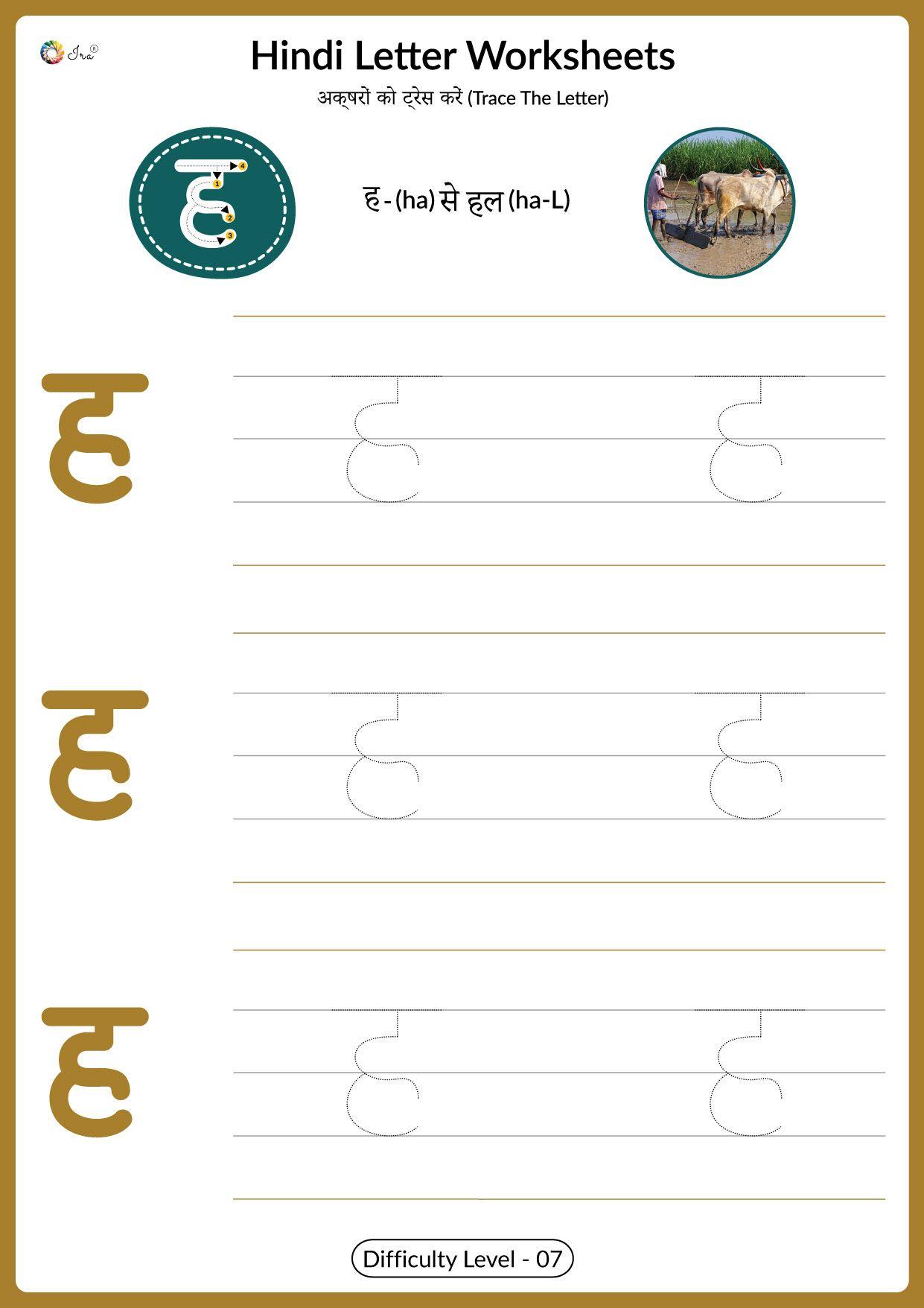Hindi Writing Practice Sheets PDF Tracing Letter ह Ira
