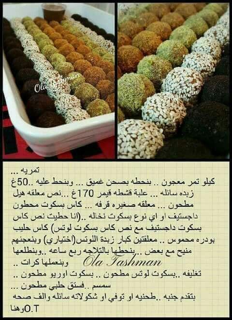 Pin By Majd Qudah On Sweets Arabic Food Arabic Sweets Arabic Dessert