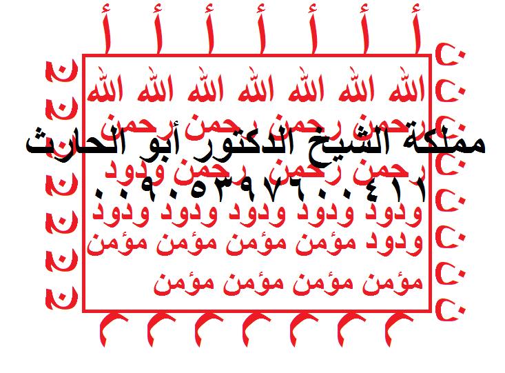 وصفة حجاب للرزق Islamic Phrases Arabic Books Islamic Pictures