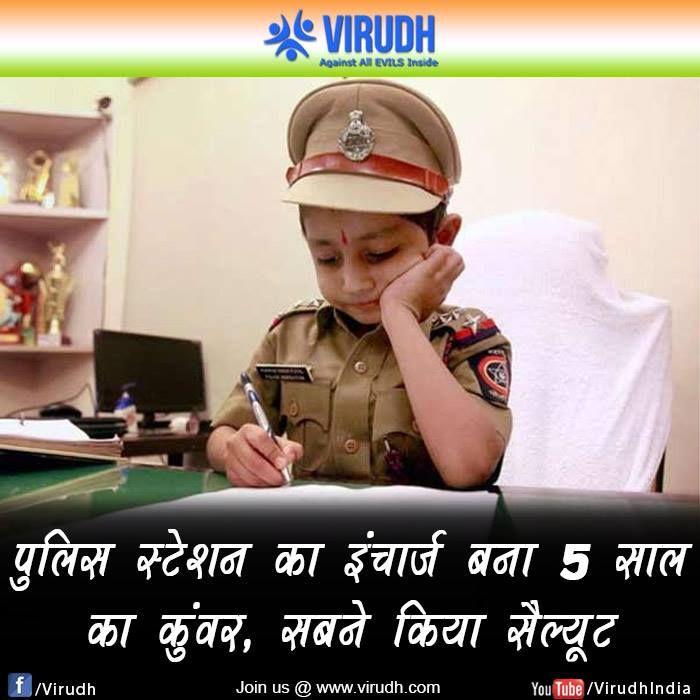 जिंदगी और मौत से जूझ रहे बच्चे का सपना हुआ सच, मुंबई पुलिस ने बनाया एक दिन का इंस्पेक्टर...Share as much as you can....you can also join us @ www.virudh.com