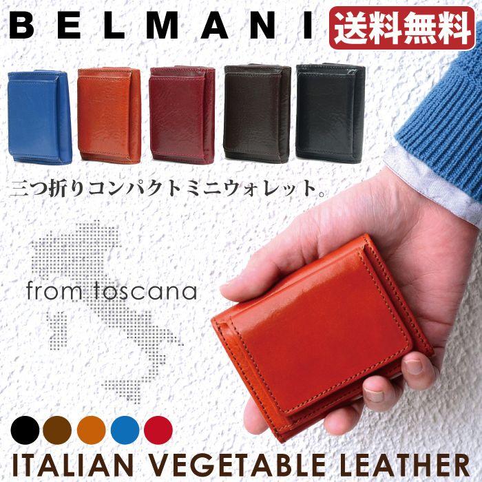 ab3f62fafb53 小さい財布 ミニウォレット ミニ財布『イタリアンレザーコンパクトミニウォレット』【メンズ レディース
