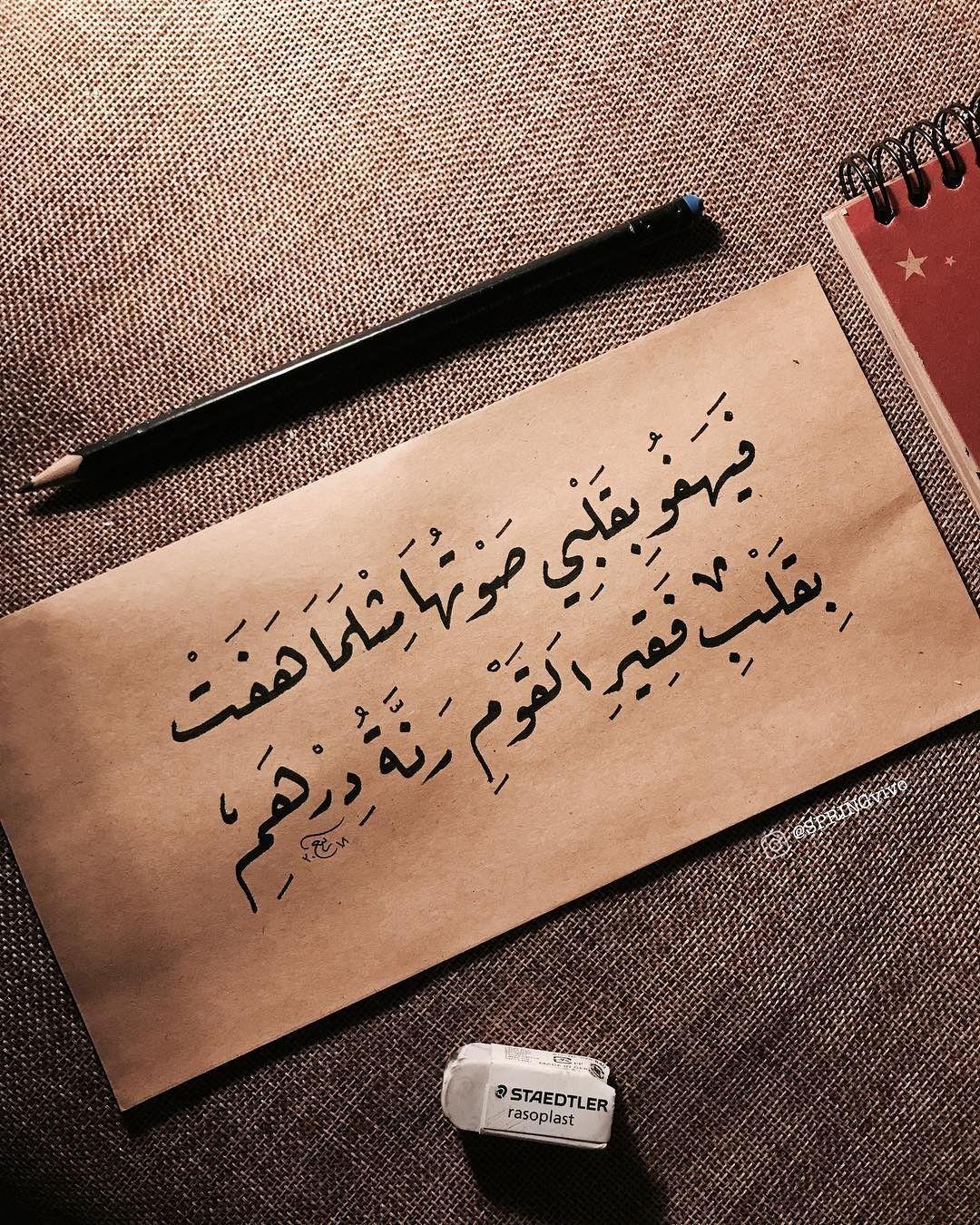 رنة درهم Talking Quotes Arabic Quotes Arabic Love Quotes