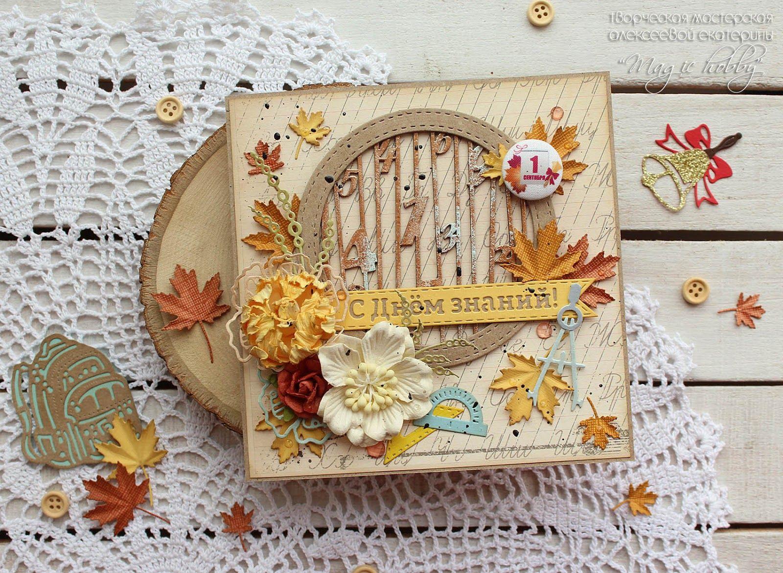 качестве самодельные открытки с первым сентября источает