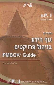 מדריך גוף הידע בניהול פרויקטים : (PMBOK Guide) / תרגום: לאה סגמן. 