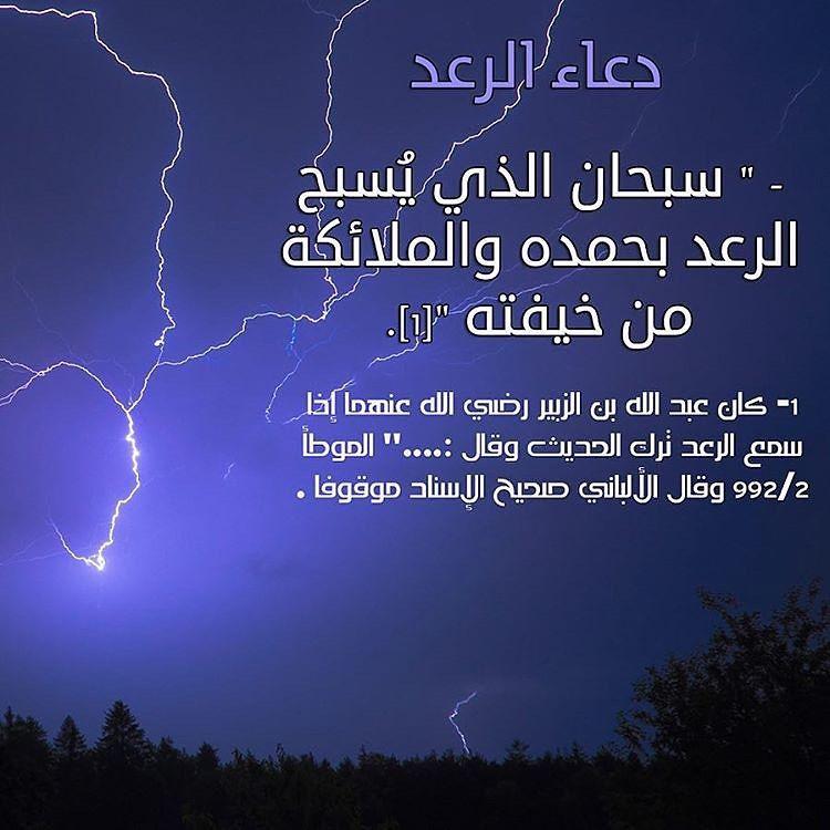638 Mentions J Aime 0 Commentaires Twitter Ad3yaaaa Ad3yaaaa Sur Instagram مطرنا بفضل الله و رحمته Neon Signs Lol Neon