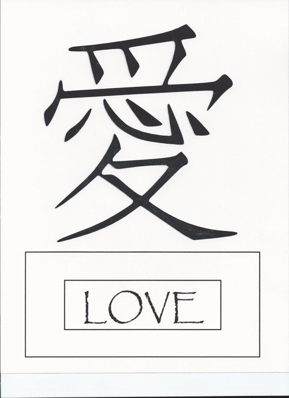 Chinese Letter Letters Diecut Word For Love By Itrhymeswithorange