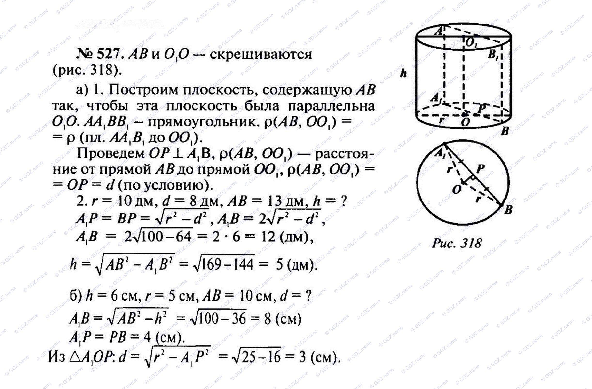 Гдз для школ с углубленным изучением геометриии