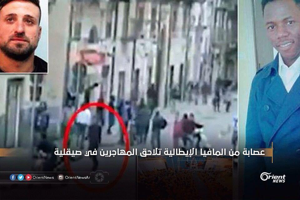 """انتشر مقطع فيديو يظهر فيه قيام أحد الإيطاليين باطلاق النار عشوائيا على مجموعة من المهاجرين غير الشرعيين في مدينة إيطالية بجزيرة صقلية وشكل الفيديو الذي التقطته كاميرات المراقبة صدمة كبيرة في الشارع الإيطالي. ويظهر في المقطع عضو من المافيا """"ايمانيول روبينو"""" ( 28) عاما وهو يطلق النار بشكل عشوائي على مهاجرين في منطقة """"باليرمو"""" مما أدى إلى إصابة أحد المهاجرين واسمه يوسفا (Yusapha) (21) عاما من دولة غامبيا. #أورينت"""