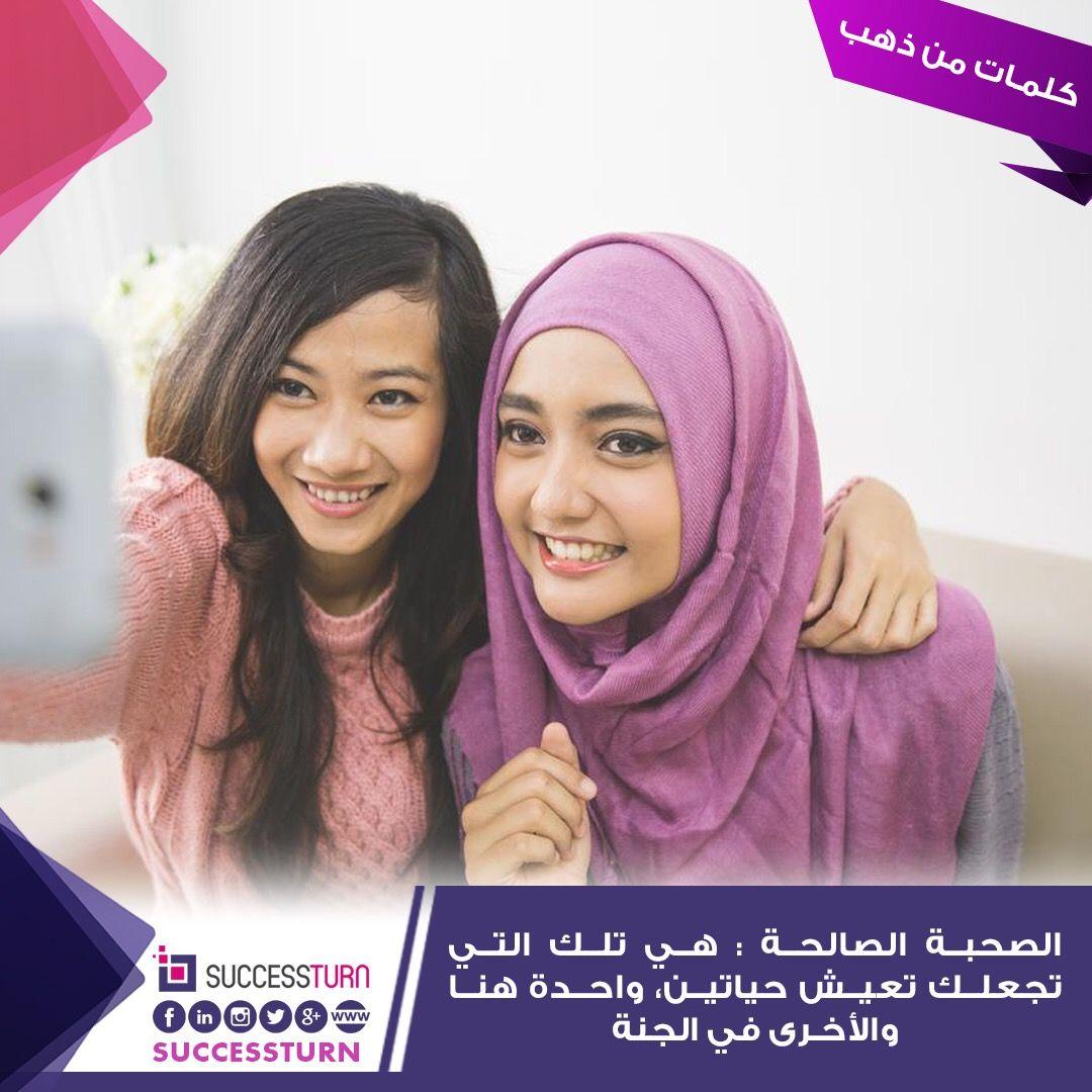 الأصدقاء أوطان صغيرة هم جنة القلب الصداقة المحبة كلمات من ذهب Fashion Hijab Lli