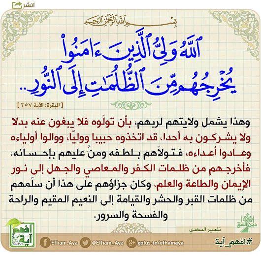 Pin By Bakheet Alghamdi On ادعيه Quran Tafseer Islamic Quotes Quran