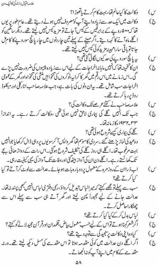 pin by hifsa khan on main shayer to nhi  essay on allama iqbal allama iqbal essay in sindhi language history