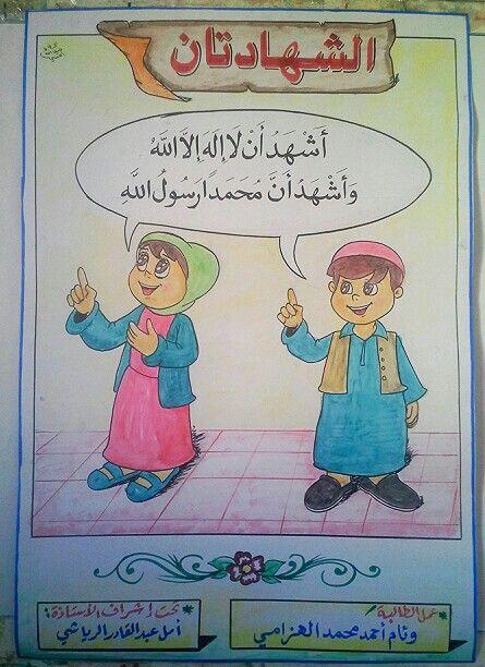 الشهادتان اشهد ان لا اله الا الله وأشهد أن محمد رسول الله Islam For Kids School Name Labels Learn Arabic Language