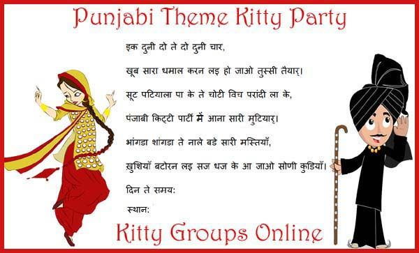 Kitty Party Invitation Ideas For Indian Kitty Party Punjabi Cat