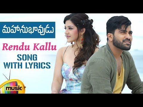 bujji pilla lyrics pdf download