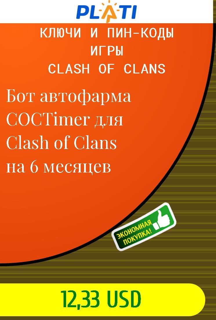Bot Avtofarma Coctimer Dlya Clash Of Clans Na 6 Mesyacev Klyuchi I Pin Kody Igry Clash Of Clans The Secret World Lords Of The Fallen Space Engineers