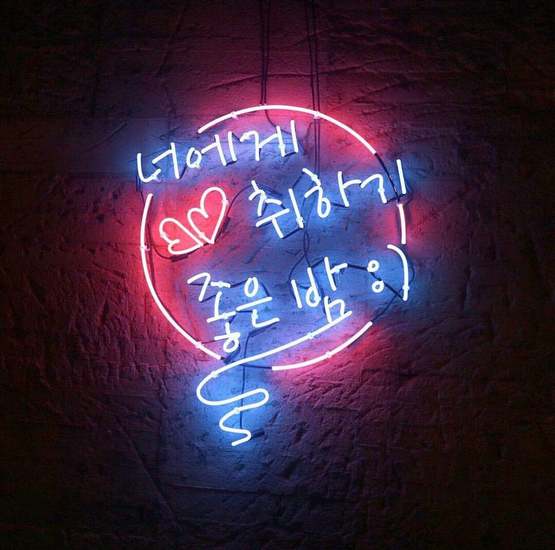 Korean Neon Words | neon love | Pinterest | Neón, Idiomas y Fondos
