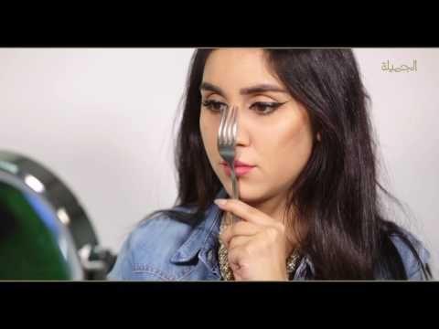 طريقة تصغير الأنف وعمل الكونتور باستخدام شوكة الطعام Youtube Makeup