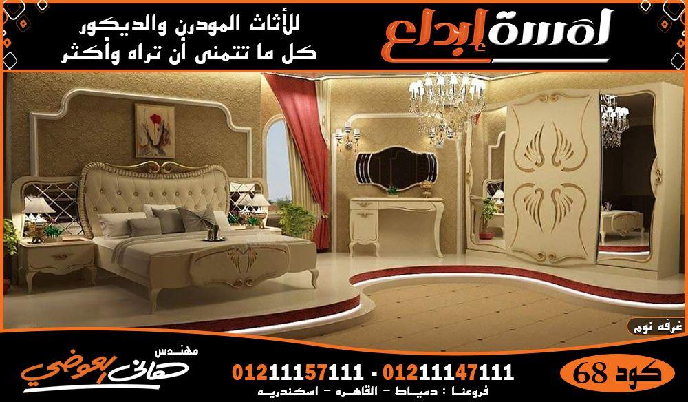 اثاث معارض دمياط اثاث معارض اسكندرية Room Bedroom Bed