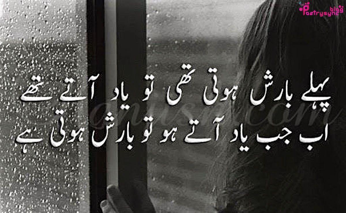 Barish Urdu Shayari and Ghazal Images for Facebook Posts