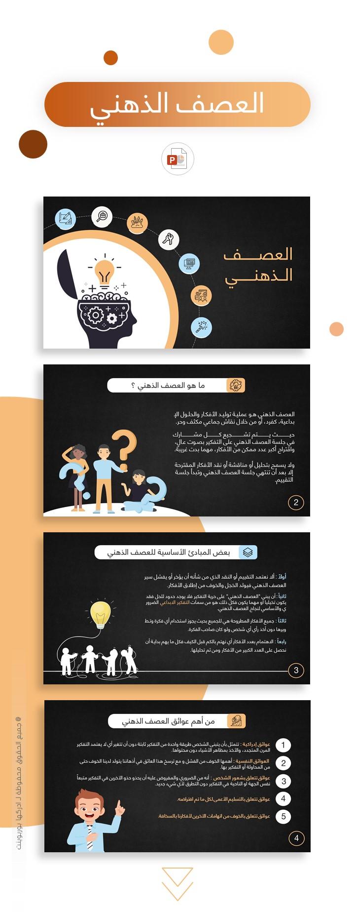 بوربوينت جاهز عن استراتيجية العصف الذهني ادركها بوربوينت Powerpoint Design Templates Powerpoint Design Powerpoint Slide Designs