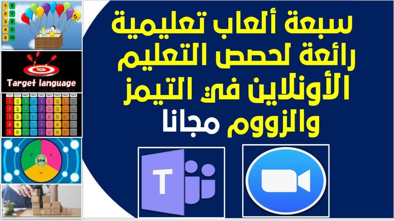 سبعة ألعاب تعليمية واستراتيجية مبتكرة للمراحل الصغيرة في حصص التعلم عن بعد Youtube Alphabet Activities Target Language Phone Apps