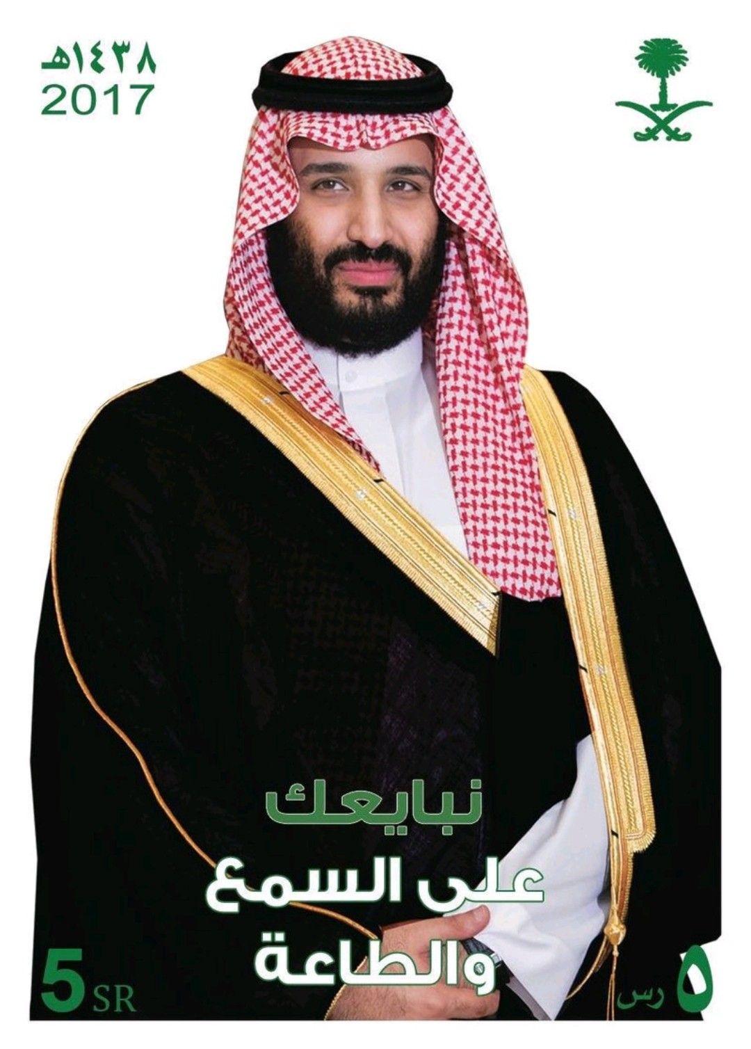 طابع جديد أصدره البريد السعودي توثيقا لمبايعة السمو الملكي الأمير محمد بن سلمان وليا للعهد في فئتين ريالان وخمسة ريالات Winter Hats Movies Winter