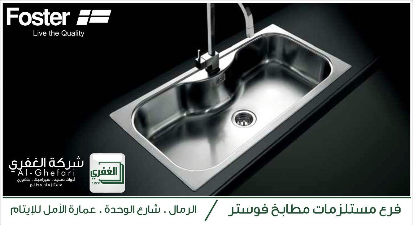 تبحث عن التميز في مطبخك لدينا ما يميزك أحواض فوستر الإيطالي من الستانلس من شركة Foster الإيطالية بأشكال وأحجام مختلفة فرع الش Home Decor Decor Sink