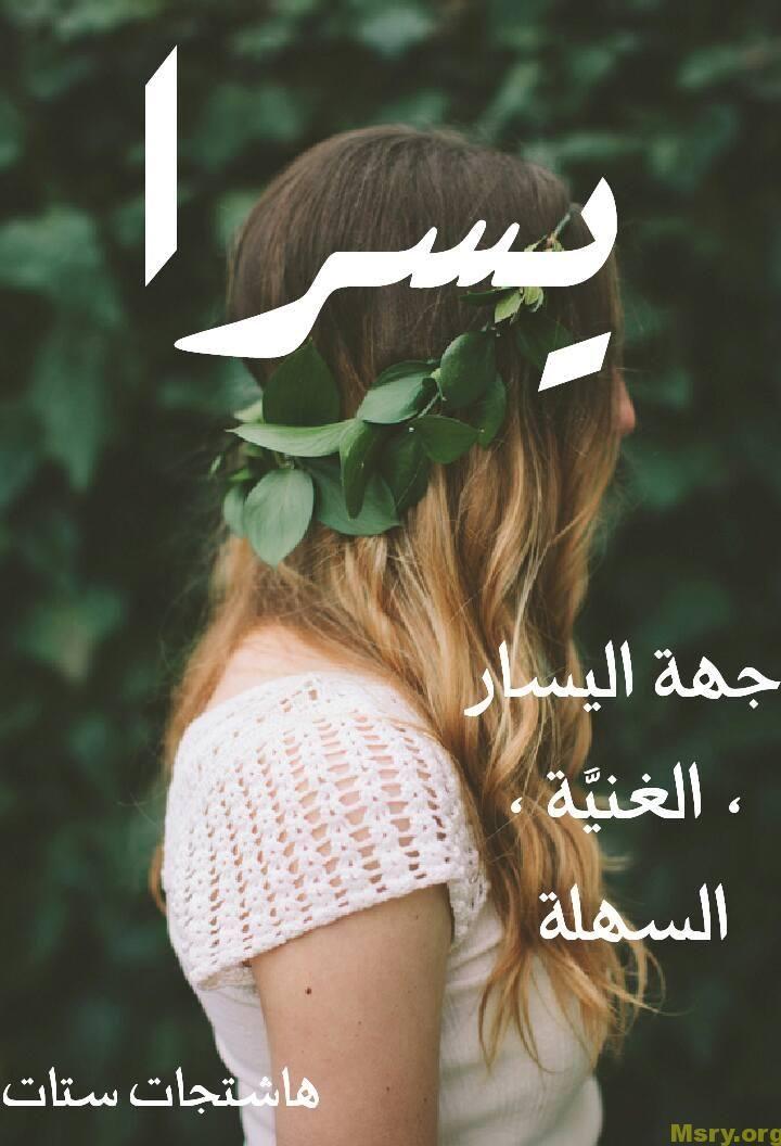 أسماء بنات 2020 مصرية وعربية جديدة ومعانيها موقع مصري Girl Women Fashion