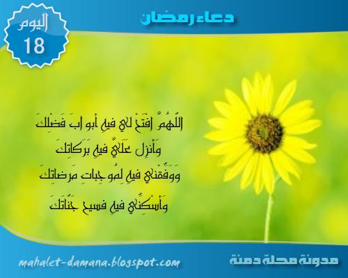 مدونة محلة دمنة دعاء اليوم الثامن عشر من رمضان Ramadan Blog Blog Posts