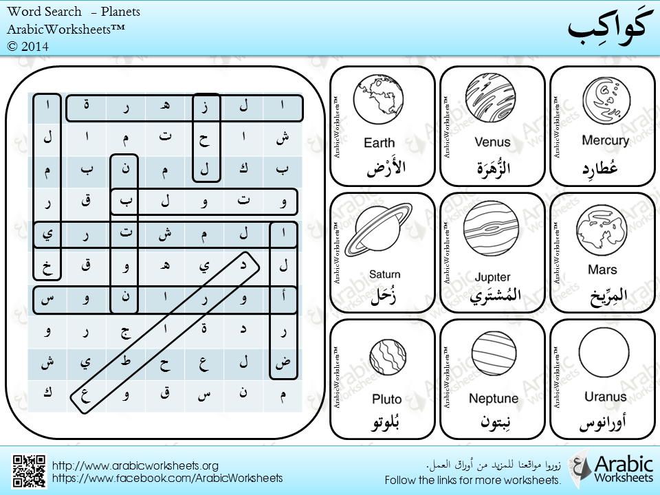 Planets names Vocab in Arabic - Word search answers | Arabic
