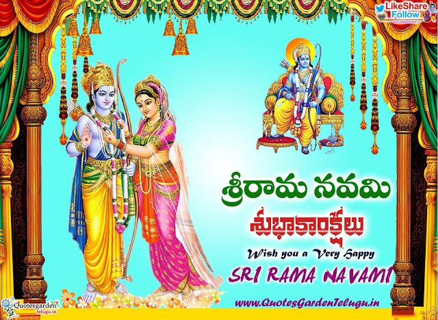 Sri Rama Navami wishes images 2021 Wishes Images, Photos, Status