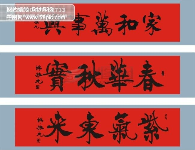 家和万事兴 紫气东来 春华秋实 毛笔字 书法 Asian Art