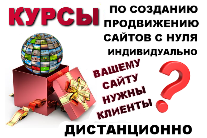Курсы по созданию сайтов с нуля москва сайт о сео продвижении