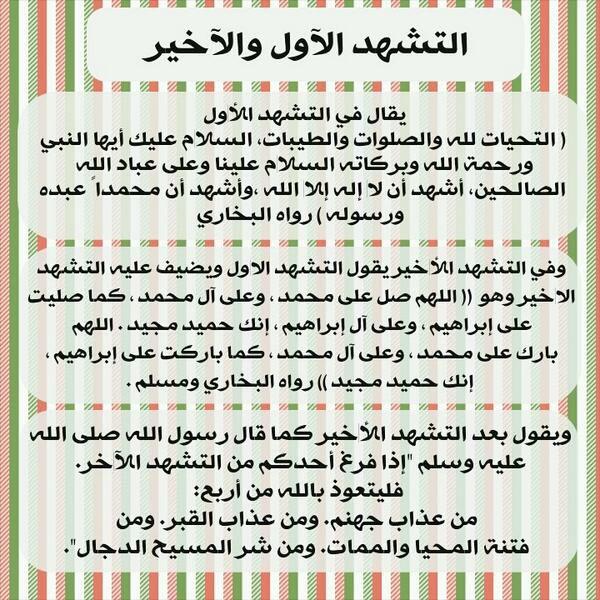 Pin By Khaled Bahnasawy On الصلاة خير موضوع Periodic Table Diagram